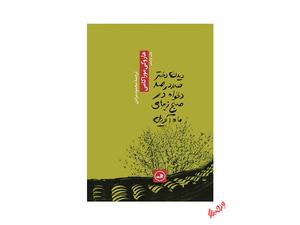 کتاب دیدن دختر صد در صد دلخواه در صبح زیبای ماه آوریل اثر هاروکی موراکامی