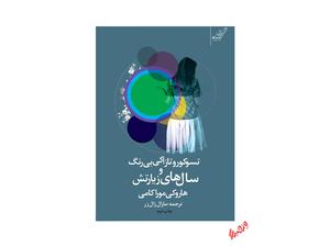 کتاب تسوکوروتازاکی بی رنگ و سال های زیارتش اثر هاروکی موراکامی