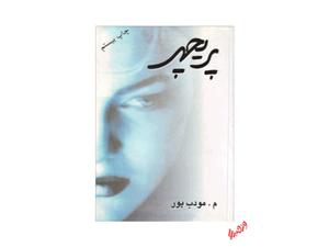 کتاب پریچهر اثر م. مودب پور