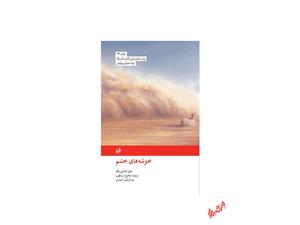 کتاب خوشه های خشم اثر جان اشتاین بک