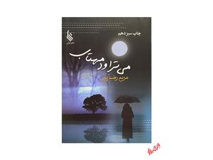 کتاب می تراود مهتاب اثر مریم رضاپور