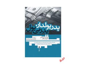 کتاب پدر پولدار پدر بی پول اثر رابرت تی کی یوساکی/شارون ال.لچتر