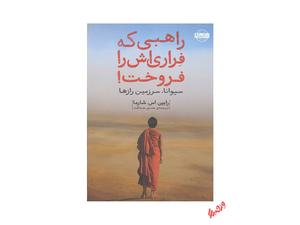 کتاب راهبی که فراری اش را فروخت اثر رابین.اس.شارما