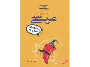 تیزشیم عربی عمومی مشاوران