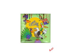 کتاب بخون و بچین کوچولو 4 پرندگان اثر ربابه کوهستانی