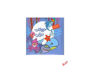 کتاب بخون و بچین کوچولو 5 حیوانات دریایی اثر معصومه سلمان