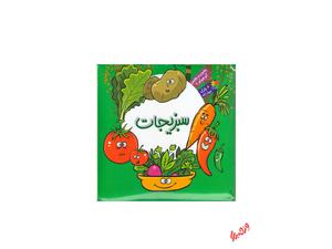 کتاب بخون و بچین کوچولو 9 سبزیجات اثر محمد عاقله