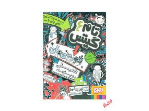 کتاب تام گیتس 6 خوردنی های خیلی ویژه ( نه) اثر لیز پیشون