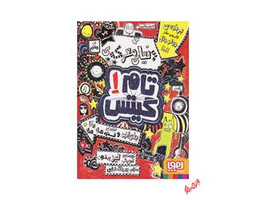 کتاب تام گیتس 1 دنیای معرکه تام گیتس اثر لیز پیشون