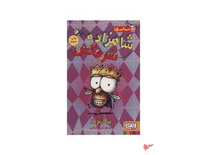 کتاب شاهزاده سرمگس اثر تد آرنولد - سرمگس 15