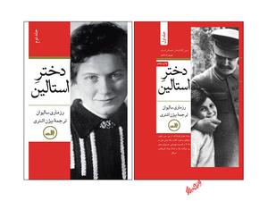 کتاب دختر استالین اثر رزماری سالیوان - مجموعه دو جلدی