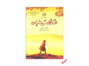 کتاب هزار خورشید تابان اثر خالد حسینی