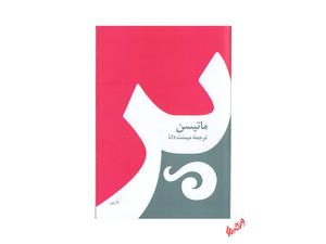 کتاب پر اثر شارلوت مری ماتیسن
