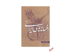 کتاب افسانه های ایرانی اثر منوچهر سلیمی (سه جلدی)