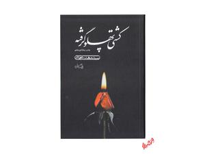 کتاب کشتی پهلو گرفته اثر سید مهدی شجاعی