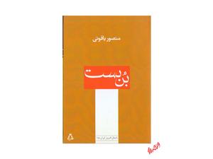 کتاب بن بست اثر منصور یاقوتی