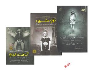کتاب بچه های عجیب و غریب خانم پرگرین اثر رنسام ریگز (سه جلدی)