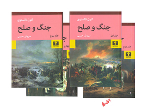 کتاب جنگ و صلح اثر لئوتالستوی (چهارجلدی)