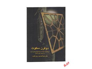 کتاب دو قرن سکوت اثر دکتر عبدالحسین زرین کوب