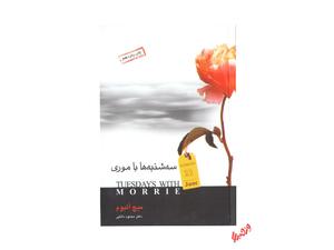 کتاب سه شنبه ها با موری اثر میچ آلبوم