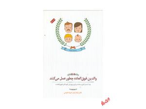 کتاب والدین فوق العاده چطور عمل می کنند