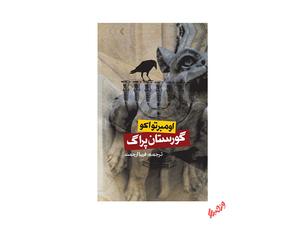 کتاب گورستان پراگ ترجمه فریبا ارجمند
