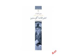 کتاب قله های ادبیات جهان اعترافات آگوستین اثر جیلین کلارک