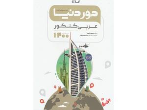 عربی جامع دور دنیا در نیم ساعت گاج