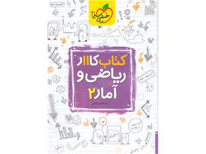 کتاب کار ریاضی و آمار یازدهم خیلی سبز