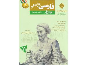فارسی یازدهم غزال مبتکران