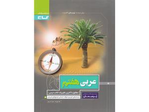 عربی هفتم سری پرسمان