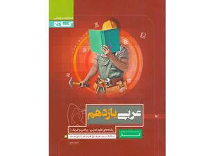 عربی یازدهم سری کار