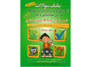بانک سوالات آزمون ورودی ششم به هفتم 31 استان شباهنگ