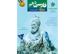 فارسی دهم غزال مبتکران