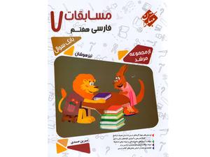 مسابقات فارسی هفتم سری مرشد مبتکران