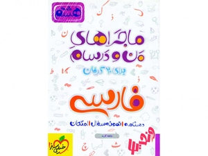 فارسی هشتم سری ماجراهای من و درسام خیلی سبز