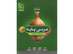 عربی پایه 10+11 کنکور سری سیر تا پیاز