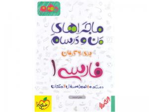فارسی دهم سری ماجراهای من و درسام خیلی سبز