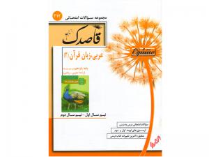 عربی و زبان قران یازدهم قاصدک