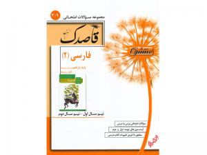 فارسی یازدهم قاصدک