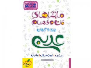 عربی هشتم سری ماجراهای من و درسام خیلی سبز