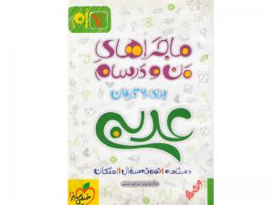عربی هفتم سری ماجراهای من و درسام خیلی سبز