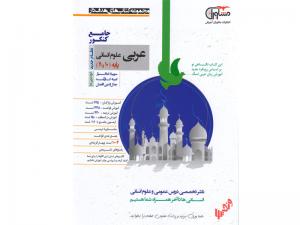 عربی پایه 10+11 کنکور انسانی مشاوران