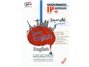 زبان انگلیسی دوازدهم مشاوران