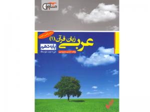 عربی زبان قرآن دهم مشاوران