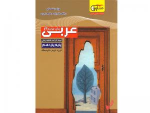 عربی زبان قرآن یازدهم مشاوران