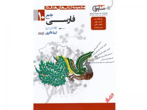 فارسی دهم مشاوران