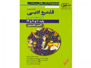 قلمرو ادبی آرایه های ادبی جامع کنکور مشاوران