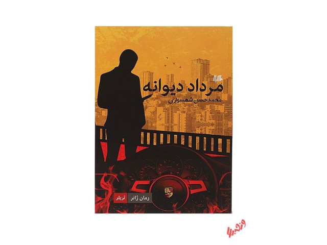 کتاب مرداد دیوانه اثر محمدحسن شهسواری