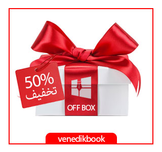 off box venedikbook